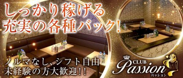 パッション(錦糸町キャバクラ)のバイト求人・体験入店情報