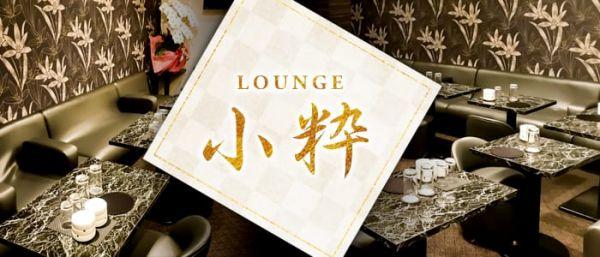 LOUNGE 小粋(北千住キャバクラ)のバイト求人・体験入店情報