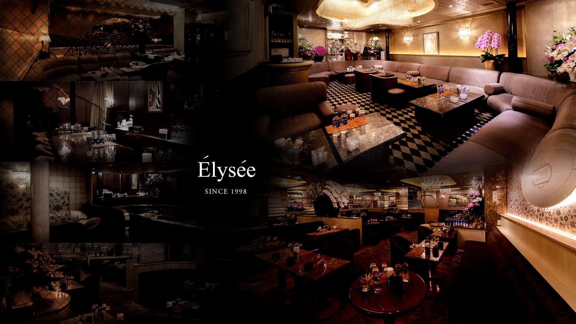 Elysee~エリゼ~ 六本木 キャバクラ TOP画像