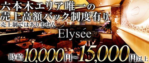 Elysee~エリゼ~(六本木キャバクラ)のバイト求人・体験入店情報