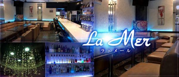 Lounge LaMer[ラウンジ ラ・メール](川崎キャバクラ)のバイト求人・体験入店情報