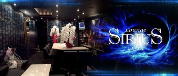 Lounge SIRIUS[ラウンジ シリウス] バナー