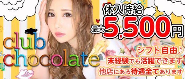 CHOCOLATE[チョコレート](静岡キャバクラ)のバイト求人・体験入店情報