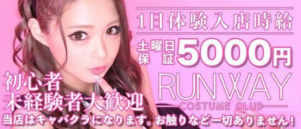 RUNWAY[ランウェイ](静岡キャバクラ)のバイト求人・体験入店情報