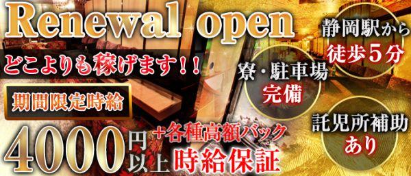 摩天楼[マテンロウ](静岡キャバクラ)のバイト求人・体験入店情報