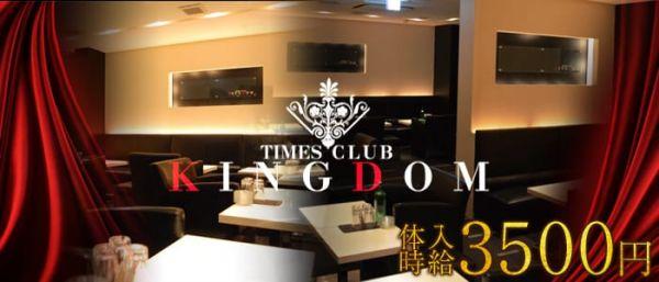 KINGDOM[キングダム](静岡キャバクラ)のバイト求人・体験入店情報