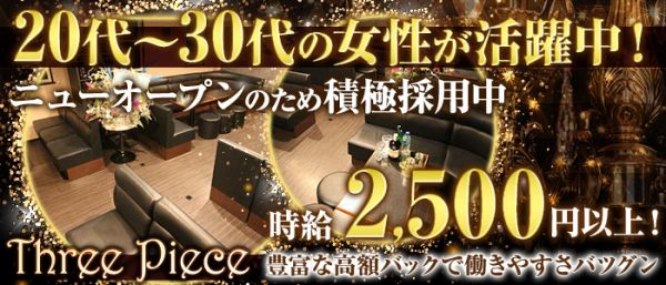 Two Piece[ツーピース](草加キャバクラ)のバイト求人・体験入店情報