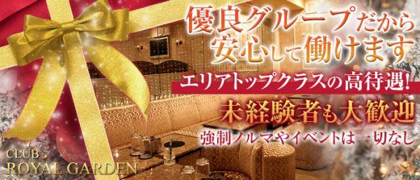 Club ROYAL GARDEN[クラブ ロイヤルガーデン](西船橋キャバクラ)のバイト求人・体験入店情報