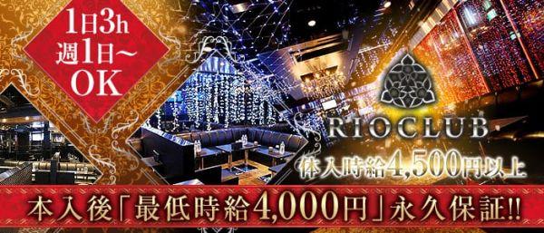 Rio Club[リオクラブ](大宮キャバクラ)のバイト求人・体験入店情報