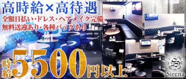 Sirena[シレーナ](上野キャバクラ)のバイト求人・体験入店情報