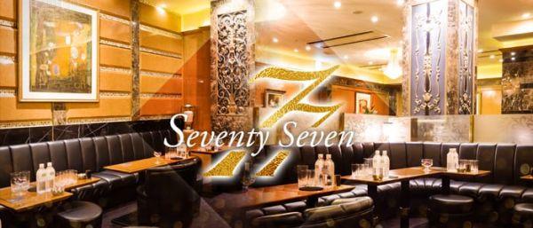銀座77[セブンティセブン](銀座キャバクラ)のバイト求人・体験入店情報