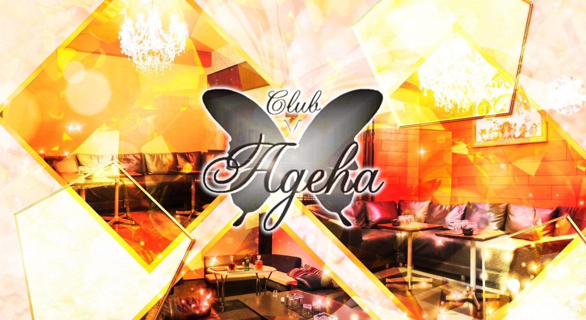 Club Ageha[クラブ アゲハ] 千葉 キャバクラ TOP画像