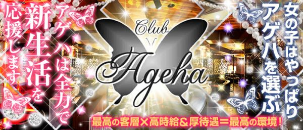 Club Ageha[クラブ アゲハ](千葉キャバクラ)のバイト求人・体験入店情報