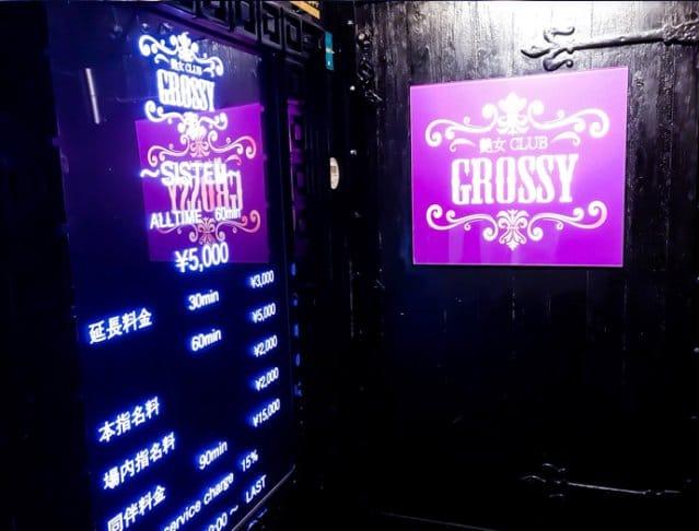 艶女CLUB GROSSY[グロッシー](上野キャバクラ)のバイト求人・体験入店情報Photo5