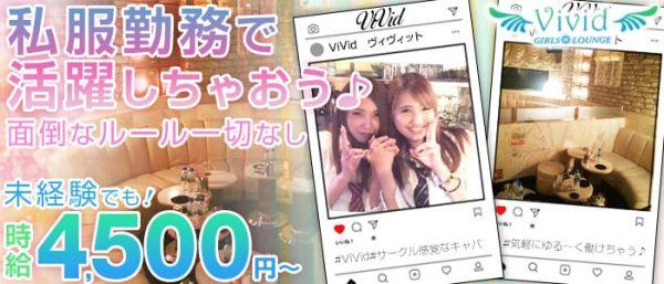 私服GIRLS LOUNGE ViVid[ヴィヴィット](調布キャバクラ)のバイト求人・体験入店情報
