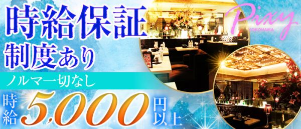 club PIXY[クラブ ピクシー](横浜キャバクラ)のバイト求人・体験入店情報