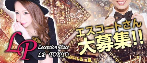 LP TOKYO[エルピートーキョー](歌舞伎町キャバクラ)のバイト求人・体験入店情報