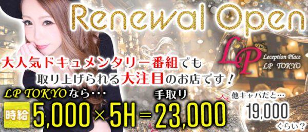 LP TOKYO[エルピートーキョー](新宿キャバクラ)のバイト求人・体験入店情報