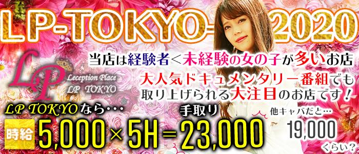 LP TOKYO[エルピートーキョー]