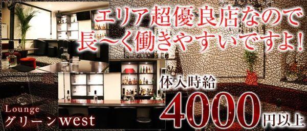 Loungeグリーンwest[ラウンジ グリーンウエスト]横浜西口(横浜キャバクラ)のバイト求人・体験入店情報
