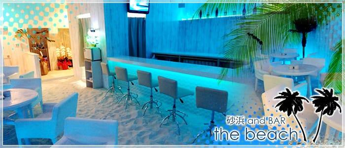 砂浜andBAR TheBeach(ビーチ)