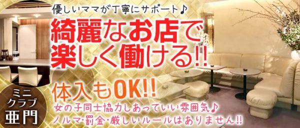 ミニクラブ 亜門[あもん](吉祥寺キャバクラ)のバイト求人・体験入店情報