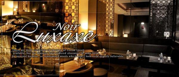 Noir Luxaxe[ノアールリュクセ](歌舞伎町キャバクラ)のバイト求人・体験入店情報