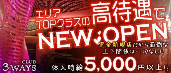 CLUB 3 WAYS[スリーウェイズ](恵比寿キャバクラ)のバイト求人・体験入店情報