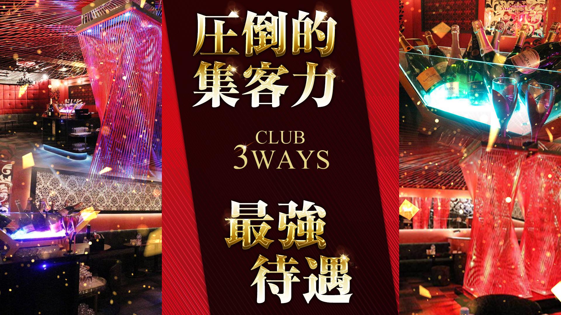 CLUB 3 WAYS[スリーウェイズ] 恵比寿 キャバクラ TOP画像