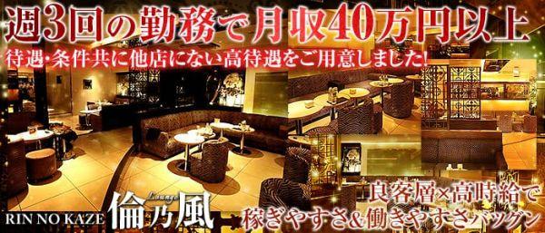 倫乃風[リンノカゼ](歌舞伎町キャバクラ)のバイト求人・体験入店情報
