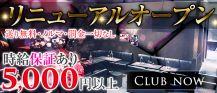 Club now[クラブ ナウ] バナー