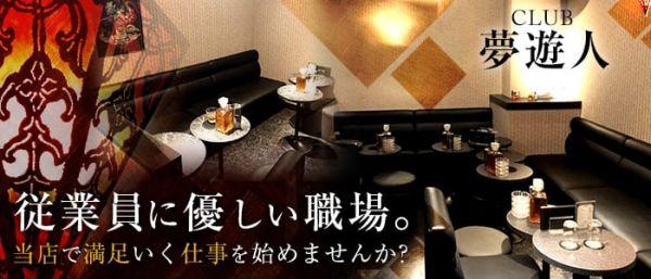 Club 夢遊人[ムユウジン](新橋キャバクラ)のバイト求人・体験入店情報