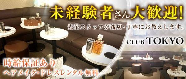 Club Tokyo[クラブトウキョウ](神田キャバクラ)のバイト求人・体験入店情報