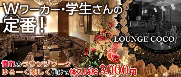 Lounge COCO[ラウンジココ](八王子キャバクラ)のバイト求人・体験入店情報