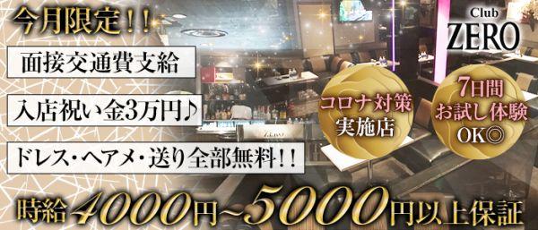 Club ZERO[クラブ ゼロ](西船橋キャバクラ)のバイト求人・体験入店情報