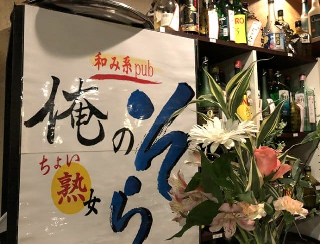 ぱぶらうんぢ・そら(八王子キャバクラ)のバイト求人・体験入店情報Photo1