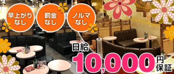 ぱぶらうんぢ・そら(八王子キャバクラ)のバイト求人・体験入店情報