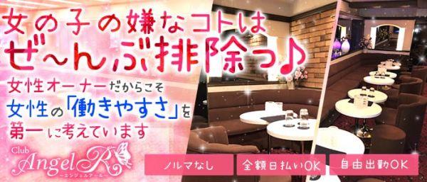 ラウンジ AngelR[エンジェルアール](関内キャバクラ)のバイト求人・体験入店情報