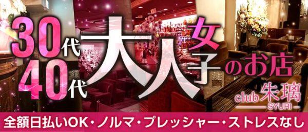 美魔女club 朱璃[シュリ](関内キャバクラ)のバイト求人・体験入店情報