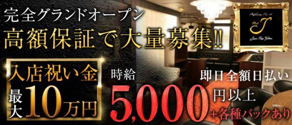 CLUB J[クラブジェイ](上野キャバクラ)のバイト求人・体験入店情報
