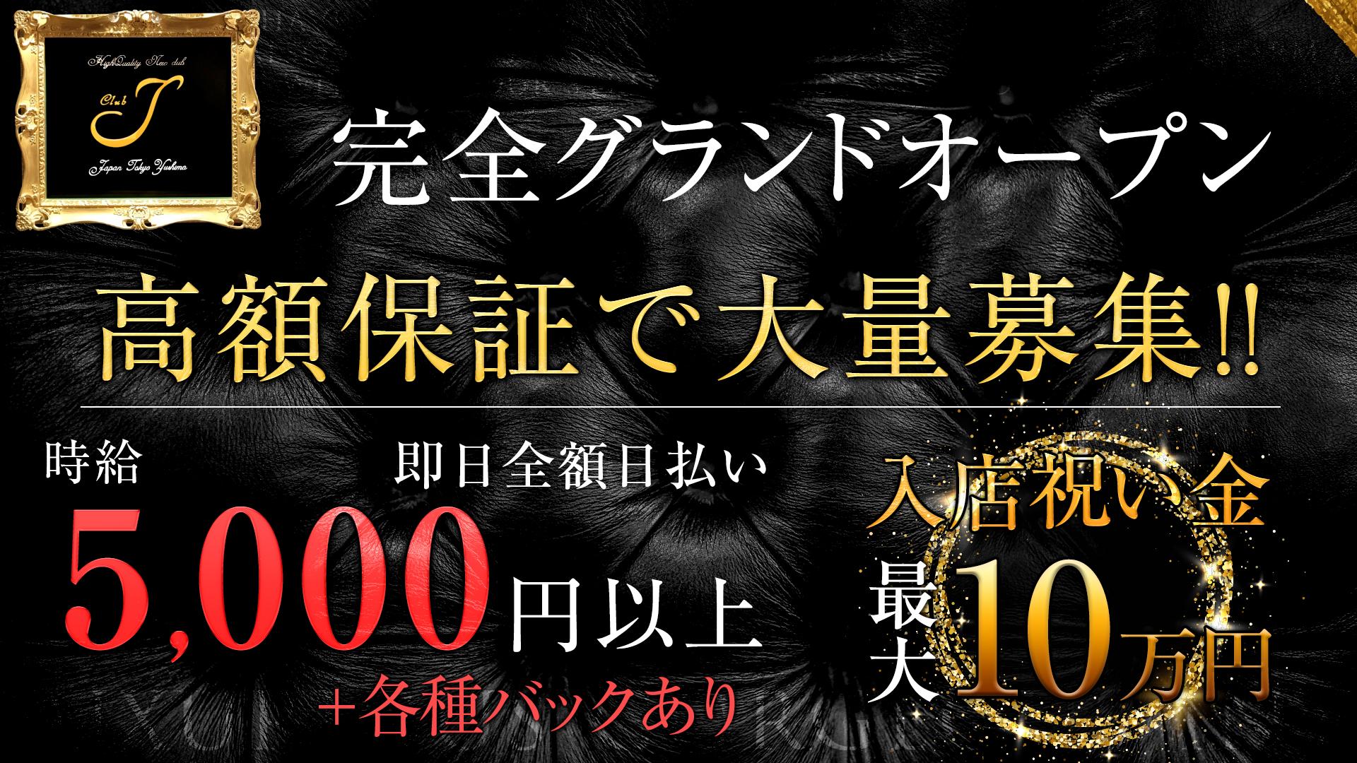 CLUB J[クラブジェイ] 上野 キャバクラ TOP画像