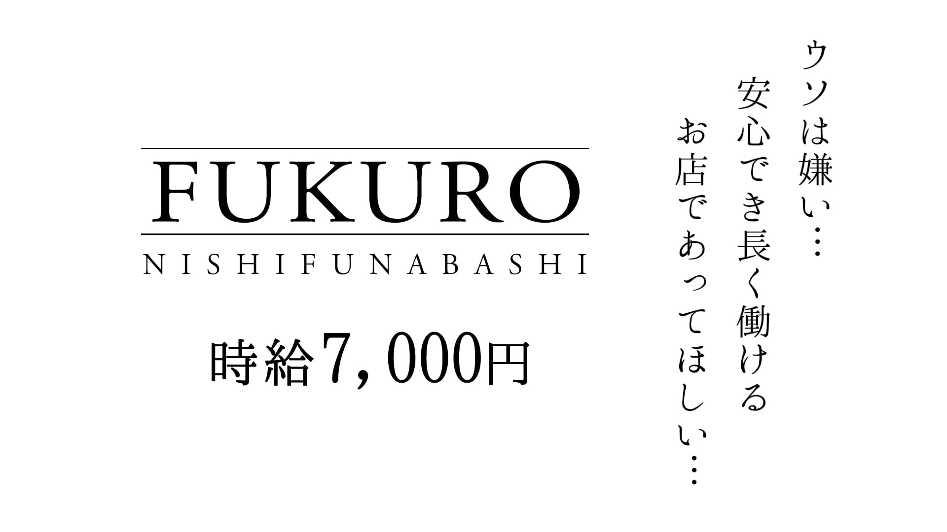 FUKURO[フクロウ] 西船橋 キャバクラ TOP画像