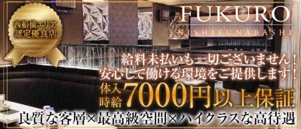FUKURO[フクロウ](西船橋キャバクラ)のバイト求人・体験入店情報
