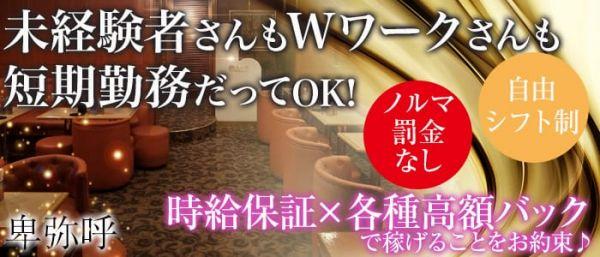 卑弥呼[ヒミコ](銀座キャバクラ)のバイト求人・体験入店情報