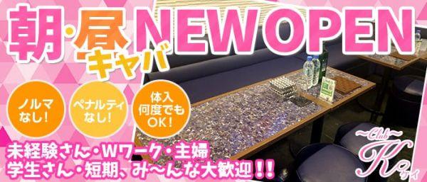 【朝・昼】Club K[ケイ](錦糸町キャバクラ)のバイト求人・体験入店情報