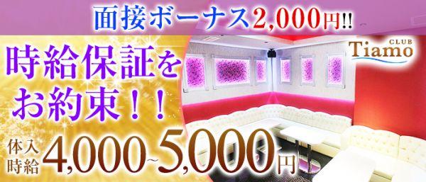 CLUB Tiamo[クラブ ティアモ](町田キャバクラ)のバイト求人・体験入店情報