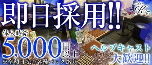 Club K[ケイ](小岩キャバクラ)のバイト求人・体験入店情報
