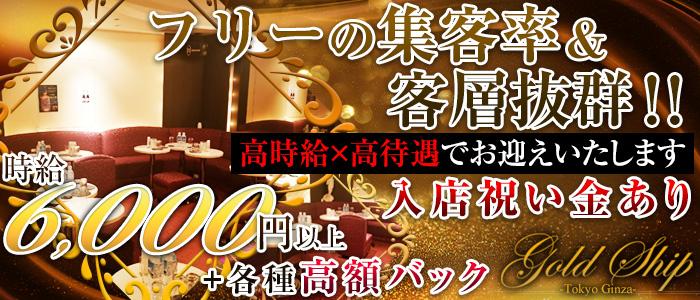 GOLD SHIP[ゴールドシップ]