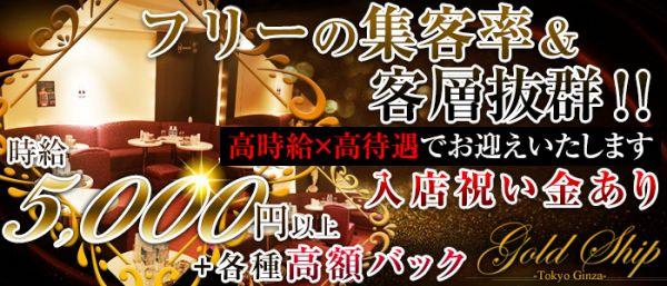 GOLD SHIP[ゴールドシップ](銀座キャバクラ)のバイト求人・体験入店情報
