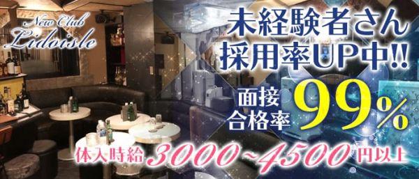 New ClubLidoisle[リドアイル](町田キャバクラ)のバイト求人・体験入店情報